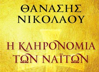 Παρουσιάζεται στον Βόλο το βιβλίο του Θανάση Νικολάου