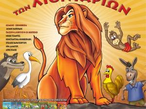 """Η παιδική παράσταση """"Ο Βασιλιάς των λιονταριών"""" στο Αχίλλειον"""