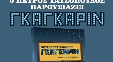 Ο Πέτρος Τατσόπουλος παρουσιάζει το βιβλίο του στον Βόλο