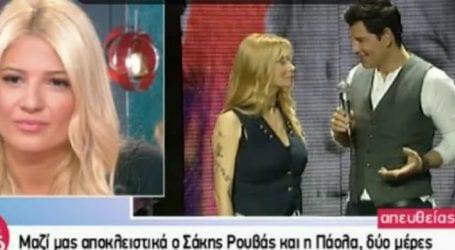 Μαλλιά κουβάρια Πάολα-Σκορδά όταν έκλεισαν τα μικρόφωνα: «Δεν σε γουστάρω, είσαι μια…»