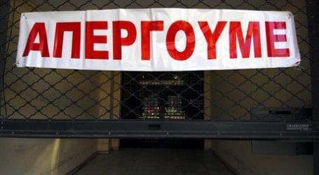 Γενική απεργία ΑΔΕΔΥ: Ποιοι απεργούν αύριο 24 Νοεμβρίου