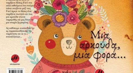 « Μια αρκούδα μια φορά…» στον Βόλο