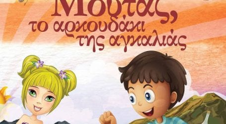 Προσφυγόπουλα και Ελληνόπουλα μαζί σε παρουσίαση βιβλίου στον Βόλο
