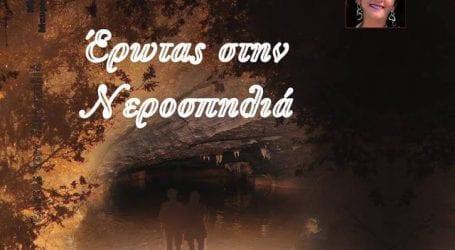Στον Βόλο παρουσιάζεται το βιβλίο της Μίκας Μαυρογιάννη