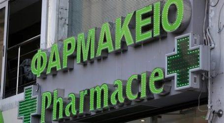 Δείτε το νέο Δ.Σ του Φαρμακευτικού Συλλόγου Μαγνησίας