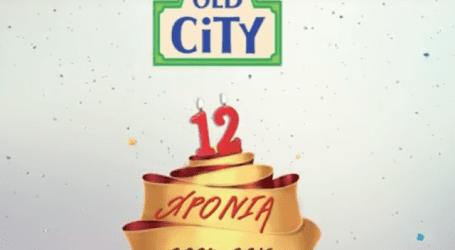 Τα 12 χρόνια του γιορτάζει το εμπορικό κέντρο OLD CITY