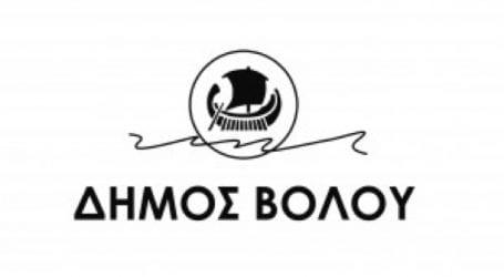 Ο Δήμος Βόλου για τα κατασχετήρια σε δημότες
