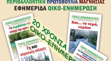 20 χρόνια γιορτάζει η εφημερίδα των οικολόγων