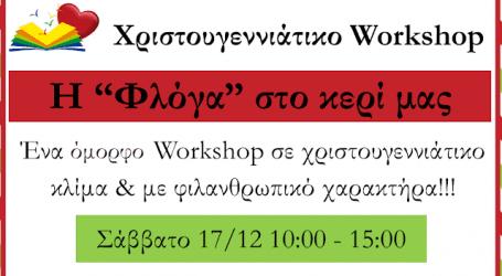 Ένα Χριστουγεννιάτικο workshop για φιλανθρωπικό σκοπό από τα «Εφόδια Καριέρας»