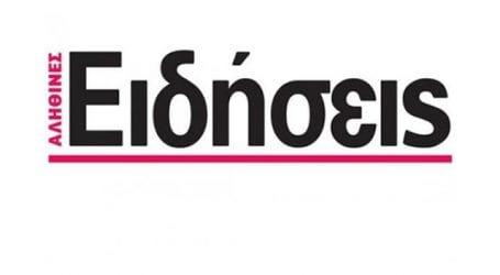 Από την Τρίτη οι «Ειδήσεις», η νέα καθημερινή εφημερίδα του N. Xατζηνικολάου