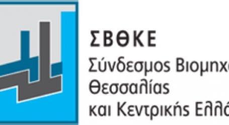 ΣΒΘΚΕ: Ζητά παράταση για τις ΑΠΔ των επιχειρήσεων
