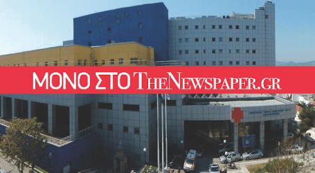 Παροπλισμένο το Νοσοκομείο Βόλου – Τεράστιες ελλείψεις σε προσωπικό