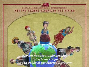 «Οι κούκλες μου… οι ομορφιές του κόσμου» έκθεση στο Κέντρο Τέχνης Τζιότρζιο Ντε Κιρίκο