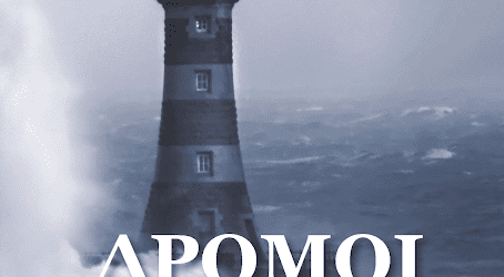 Κυκλοφόρησε το νέο βιβλίο της βολιώτισσας Κατερίνας Σχιζονίκα