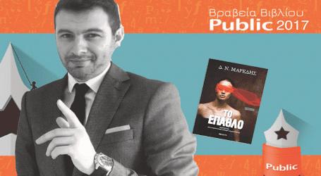 Ο Βολιώτης συγγραφέας Δημήτρης Μαρέδης υποψήφιος για το βραβείο Public