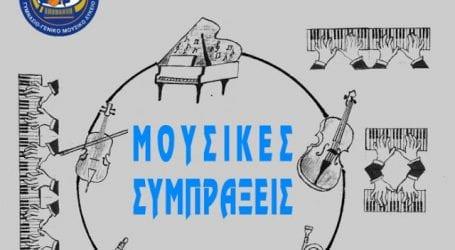 «Μουσικές Συμπράξεις» με έργα μουσικής δωματίου στο Μουσικό Σχολείο Βόλου