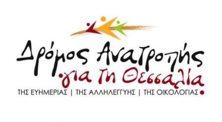 """Ο """"Δρόμος Ανατροπής για τη Θεσσαλία"""" εναντίον Κ. Αγοραστού"""