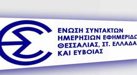 Νέο Διοικητικό συμβούλιο στην Ένωση Συντακτών Θεσσαλίας