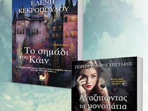 Τα βιβλία των Ελ. Κεκροπούλου και Όμ. Χριστάκου θα παρουσιαστούν στο «Αχίλλειον»