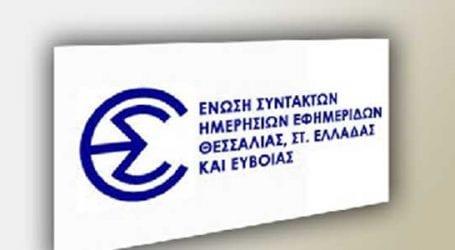 Παρέμβαση της Ένωσης Συντακτών Θεσσαλίας για συνέντευξη τύπου