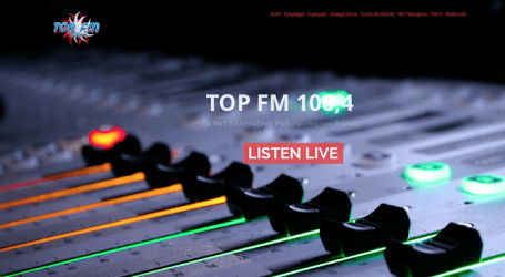 Νέα ιστοσελίδα για τον Top Fm