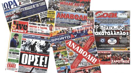 Πρωτοσέλιδο ο Βόλος στις σημερινές αθλητικές εφημερίδες (εικόνες)