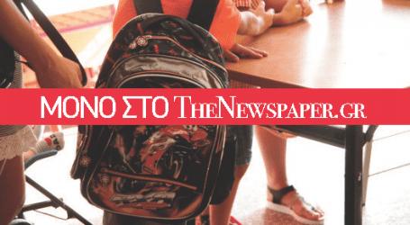 ΑΠΟΚΛΕΙΣΤΙΚΟ – Ανατροπή στην υπόθεση «βιασμού» ανήλικου σε σχολείο της Πορταριάς