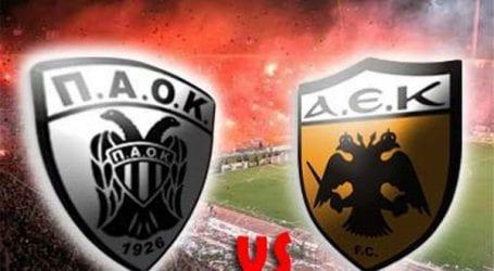 ΠΑΟΚ-ΑΕΚ στο Πανθεσσαλικό: Αντίπαλοι σε τελικό Κυπέλλου για 4η φορά