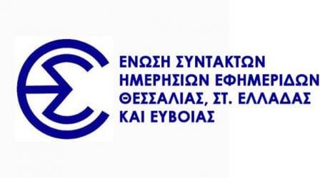 Ψήφισμα της Ευρωπαϊκής Ομοσπονδίας Δημοσιογράφων για την ενημέρωση στην ελληνική Περιφέρεια