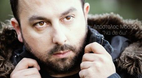 Νέο τραγούδι από τον Βολιώτη Απόστολο Μόσιο με υπογραφή Ανδρέα Κατσιγιάννη (βίντεο)