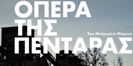 Οι Εκπαιδευτικοί της Μαγνησίας ανεβάζουν την «Όπερα της πεντάρας»
