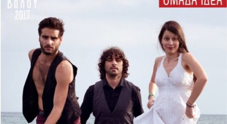 Το Φεστιβάλ Βόλου 2017 Υποδέχεται τη θεατρική παράσταση «Ρωμαίος και Ιουλιέτα για 2»