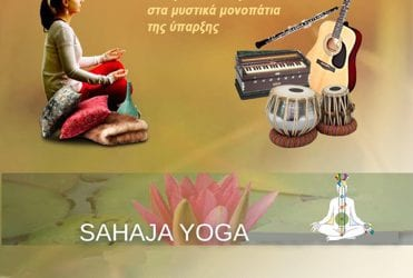 Ινδική μουσική και διαλογισμός στον Βόλο