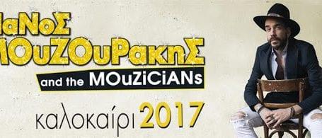 Ο Πάνος Μουζουράκης τραγουδά στον Βόλο!
