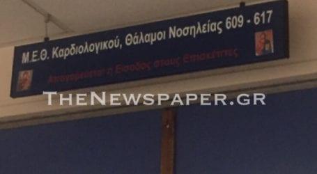 Η φωτογραφία από το Νοσοκομείο Βόλου που έγινε viral στο διαδίκτυο!