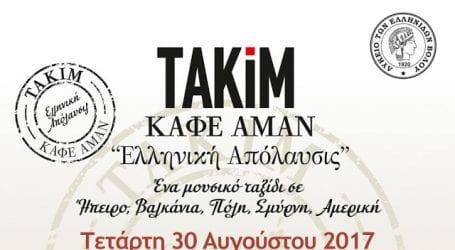 «Ελληνική απόλαυσις» από το Λύκειο Ελληνίδων Βόλου