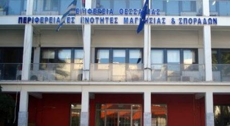 Έργα και δράσεις 1,5 εκατ. ευρώ για την Π.Ε. Μαγνησίας & Σποράδων