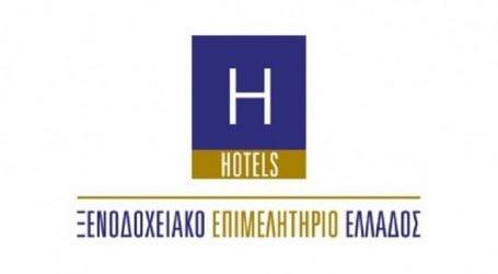 Με δύο εκπροσώπους η Μαγνησία στο Ξενοδοχειακό Επιμελητήριο Ελλάδος