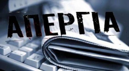 Το TheNewspaper.gr συμμετέχει στην απεργία των δημοσιογράφων