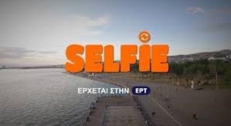 Στη Μακρινίτσα την Κυριακή 17 Σεπτεμβρίου τα γυρίσματα της τηλεοπτικής σειράς SELFIE