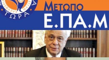 ΕΠΑΜ Μαγνησίας εναντίον Δήμου Αλμυρού με αφορμή τον Προκόπη Παυλόπουλο