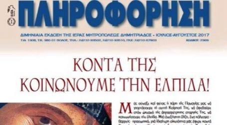 Αφιερωμένη στον Μακαριστό π. Αντώνιο Ζούπη η νέα «Πληροφόρηση»