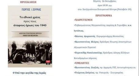 «Το Εθνικό χρέος προς τους άταφους ήρωες του 1940» – Παρουσιάζεται το βιβλίο του πρώην υπουργού Γεώργιου Σούρλα