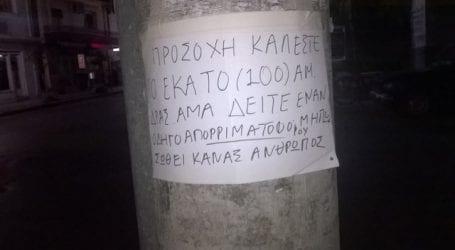Η πινακίδα που προκάλεσε αναστάτωση στην Ιωλκού