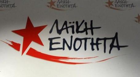 ΛΑΕ Θεσσαλίας: Στηρίζουμε τον αγώνα των συνταξιούχων