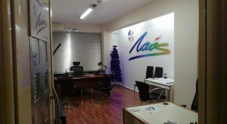 Δείτε τα νέα γραφεία του ΛΑΟΣ στον Βόλο (εικόνα)