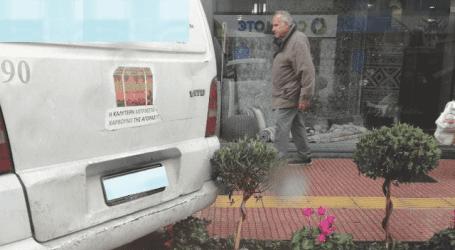 """Επαγγελματίας """"γάιδαρος"""" καταστρέφει στο κέντρο του Βόλου (εικόνα)"""