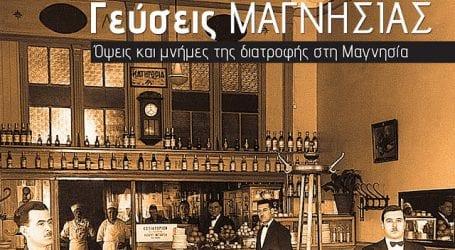 Μουσείο Πόλης: Όψεις και μνήμες της διατροφής στη Μαγνησία