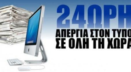 24ωρη απεργία την Πέμπτη στα ΜΜΕ