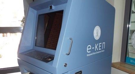 Το πρώτο ATM πιστοποιητικών. Ποιος ελληνικός δήμος το εγκατέστησε